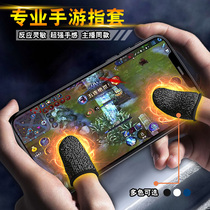 Anti-sweat finger sets eat chicken finger sets Kings glory godware game anti-hand sweat gloves and the elite professional e-competition hand-played hand-played thumb competitive anti-slip ultra-thin dont seek people LZ.