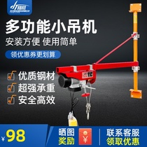 Electric hoist 220V indoor crane lifting frame home small crane lift crane wall support