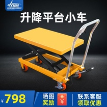 Manual hydraulic lift 500 kg home mobile mold flat car simple small lift platform car