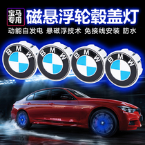 BMW maglev hub lights new 3 series 4 series 5 series 7 series X1X2X3X5 modified car night light car tire cover lights