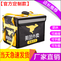 U.S. out-of-group delivery box delivery box rider equipped with small insulation box refrigerated衆 bag running erythump delivery box ice pack meal