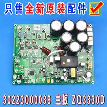 全新格力空调 30223000039 主板 ZQ3330D 电路板电脑板 GRZQ86-R5