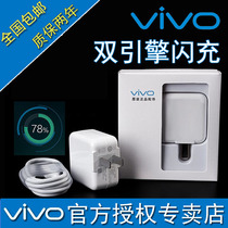 Vivo original Charger X6 X21 X9 dual-engine flash charging head Y67 Y85 x20 mobile phone fast charge data cable