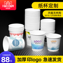Paper cups custom printed logo disposable cups tea cups thickened commercial advertising cups paper cups custom 1000