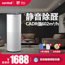 Survival Sen morning intelligent air purifier in addition to formaldehyde household smoke removal PM0.003 sterilization negative ions