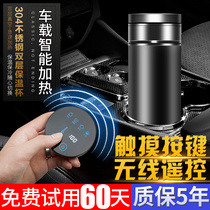 Car carrying glass heating electric Cup electric water kettle 12V Smart Universal 100 degrees to boil water heater