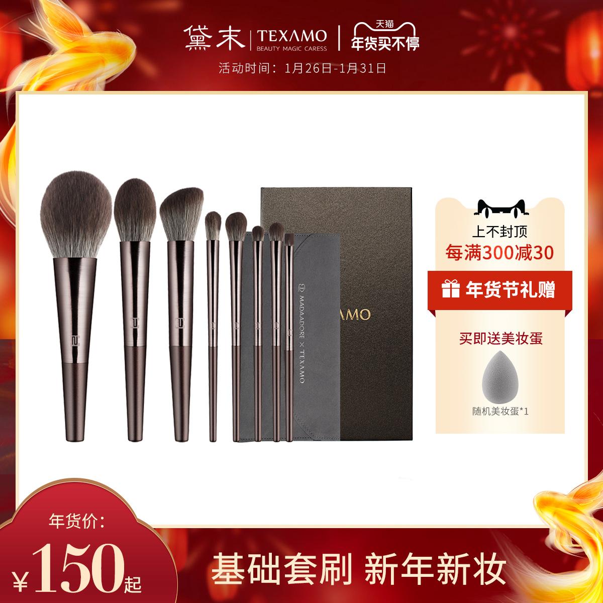 Texamo Des Mos make-up brush collection eye shadow brush foundation blush brush professional giant soft