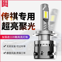 GAC Chuanqi GS4GS5GA3GA6GA4GS3 dedicated legendary near light beam LED headlight bulb modification