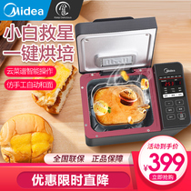 The United States home automatic toaster multi-functional intelligent and surface fermentation bread machine toast machine breakfast artifact