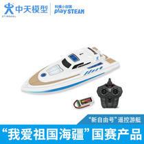 Zhongtian model new freedom 2 4G electric remote control yacht electric remote control boat model toys can be launched