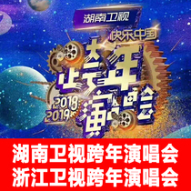 (host selling) Hunan Satellite TV satellite cross-year concert tickets Zhejiang satellite TV Shenzhen cross-year concert