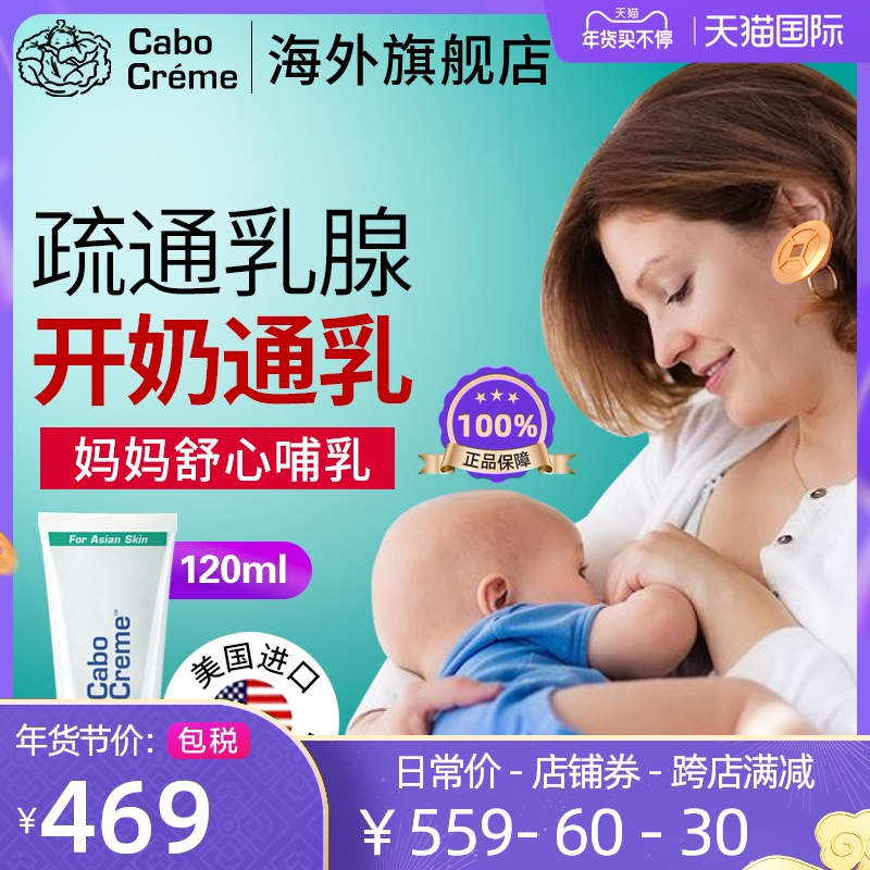 Cabocreme heart soothing milk anti-blocking milk through the milk under the milk breast dredging lactation milk blocking 120ml