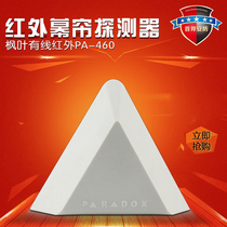 Maple Leaf Curtain Detector PA-460/Infrared Curtain Detector/Anti-theft Alarm/Home Detector