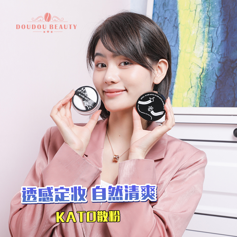 Bean KATO loose powder makeup powder modified skin tone honey powder 6.3g