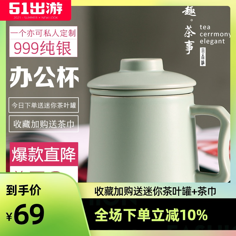 Kiln teacup office make tea cup conference cup ice crack ceramic large capacity with cap filter water cup household cup