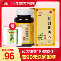 4 boxed jiuzitang official website flagship store Ming eyes to yellow pills 120g liver and kidney Yin and eyes astringent light wind tears
