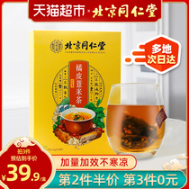 Tongren Tang red bean rice wet tea orange peel rice tea to wet the kernels to wet female male general detox