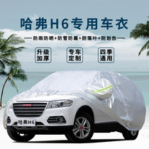 Great Wall Haver h6 car body clothes new sports version of the Harvard special hood sun protection rain insulation thick universal