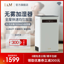 British IAM humidifier plus mercury ion aromatherapy pregnant baby fogless bedroom desktop purification large capacity
