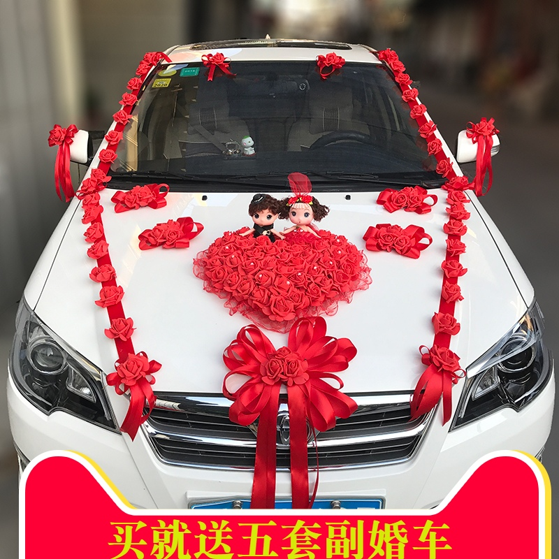 Wedding car decoration set car flower wedding supplies float float wedding pink car head flower arrangement main pair bear