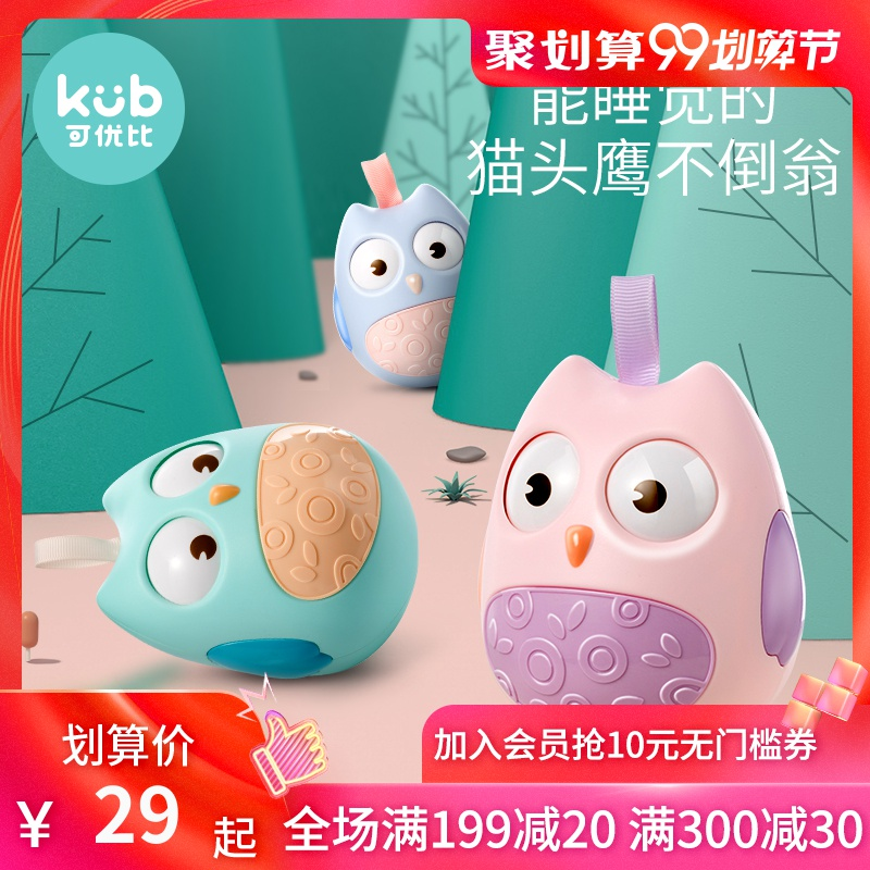 Keyoubi baby tumbler toy size 3-6-12 months baby 0-1 years old early teach wisdom nodding doll
