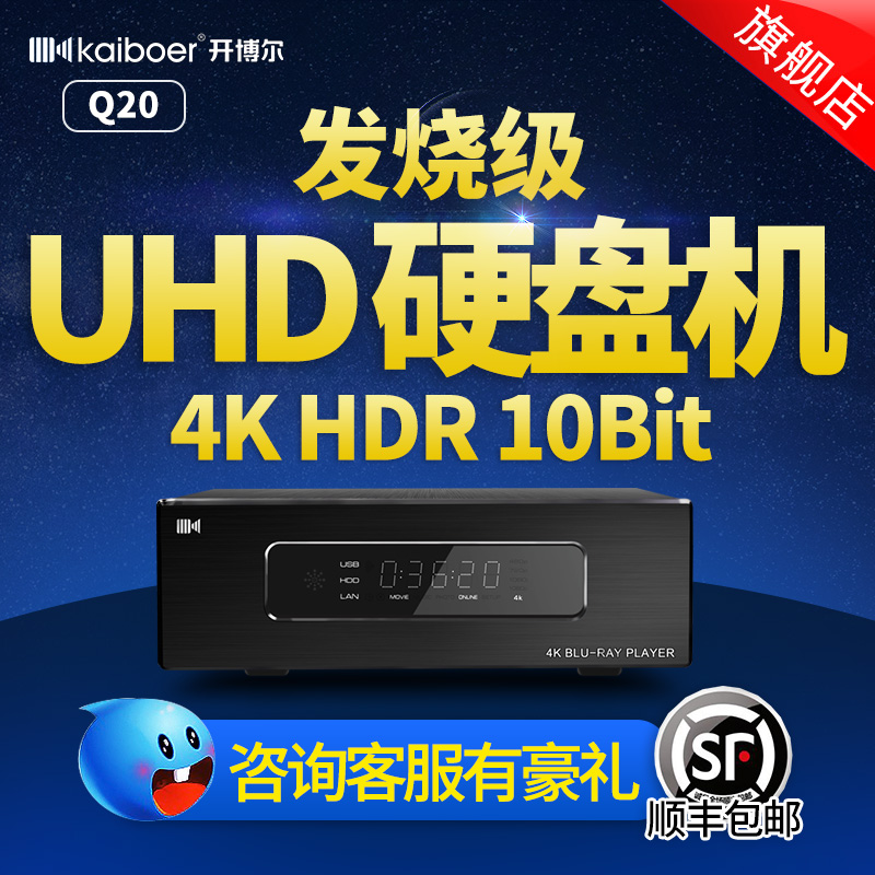 Kebor Q20 Blu-ray Hard Disk Player 4KUHD High Definition Player HDR Blu-ray Navigation Subtitle Download