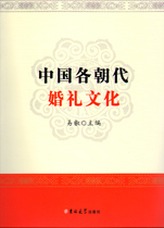 Chinese style wedding Tool book * Wedding Culture of Chinese dynasties * Han Garment Square