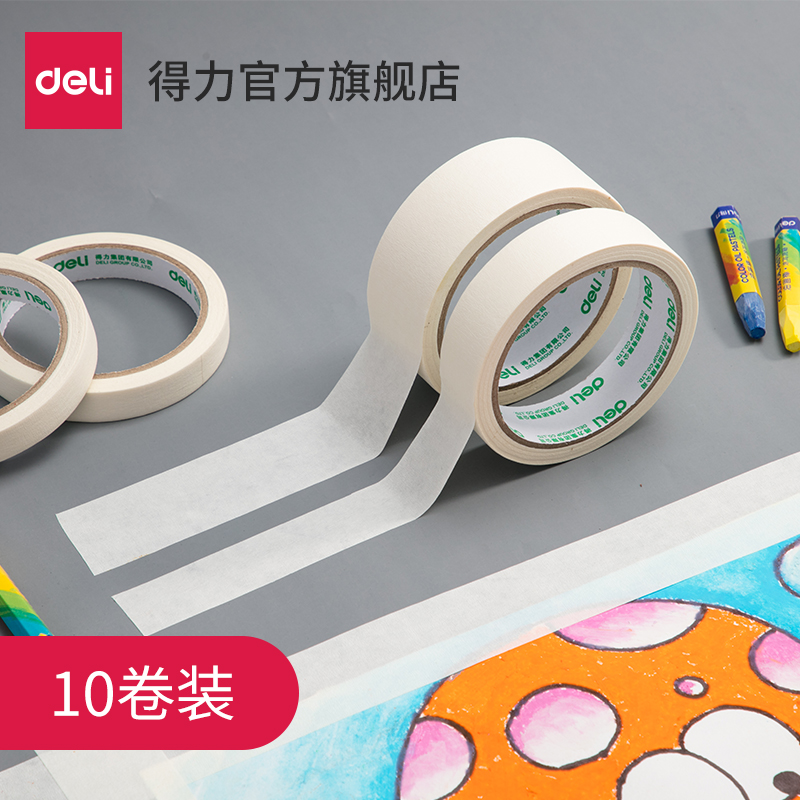 Strong beauty paper tape art students special paper tape unmarked beauty sewing paper painting with beauty spray paint to cover the wrinkled paper cover wall decoration hand tear painting cover left white multi-roll