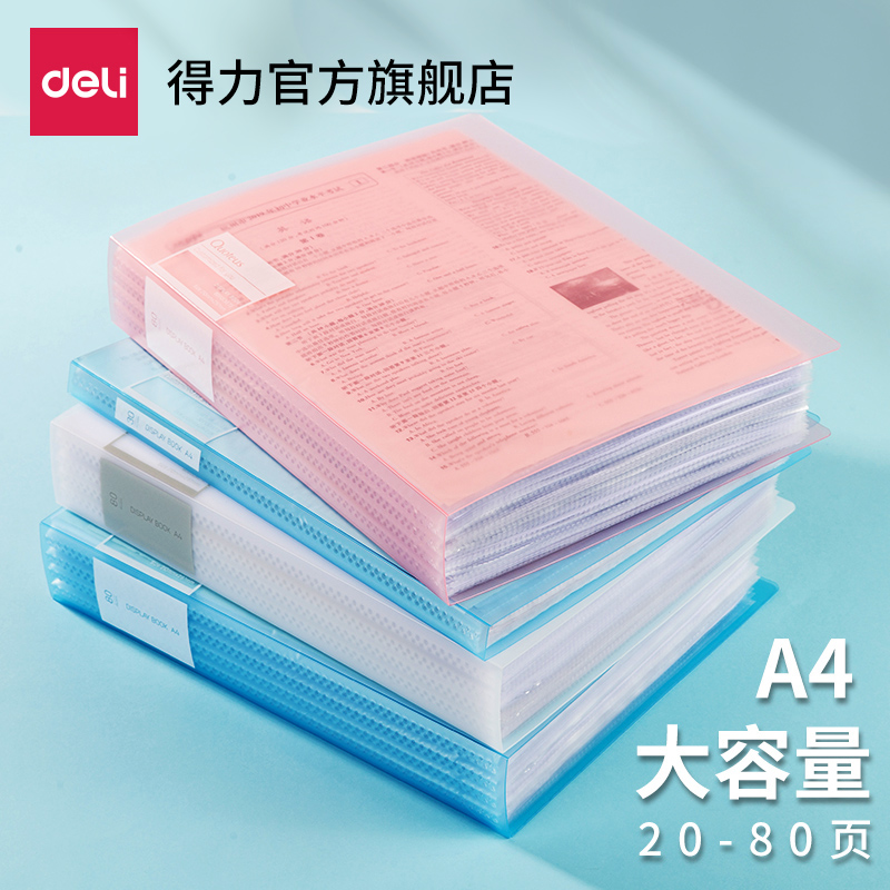 Tried a4 folder test paper collection bag information book transparent multi-layer inserted test book large-capacity certificate collection book clip students with 72555 spectrum to organize the collection volume classification