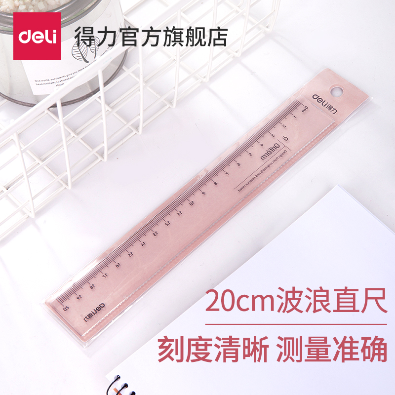 Powerful stationery students use a straight-foot transparent plastic ruler 20cm drawing tool to measure the use of a straight line test of the yak-transparent straight-line wave line to learn primary and secondary school students