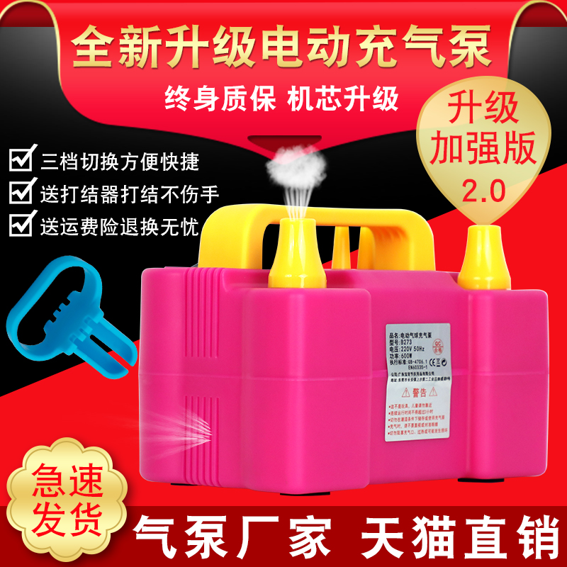Electric blowing cylinder god blow balloon machine inflatable pump tool portable automatic blower double hole out of the wedding room