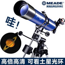 US Meade Astronomical Telescope professional Deep Space stargazing HD high 10000 student night vision 80eq