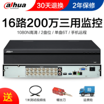 DH-HCVR5216A-V5 Dahua Coaxial Million HD Host 16-way 1080P Monitoring Hard Disk Video Recorder