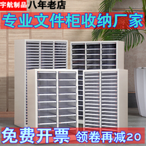 A4 file finishing cabinet Drawer type data cabinet Tin cabinet 90 pumping office cabinet Bill storage cabinet Locked efficiency cabinet
