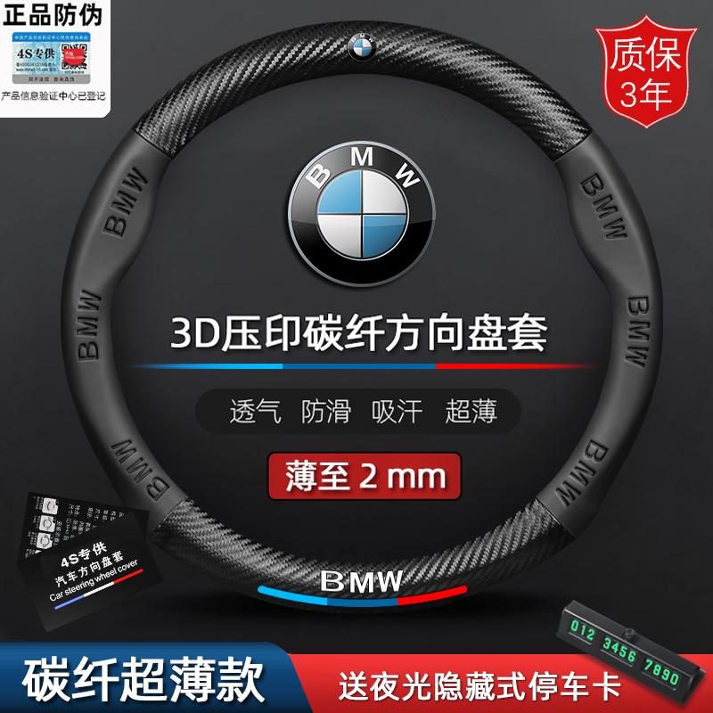 BMW volant couvrir cuir nouvelle série 5 série 3 GT2 série 4 série 1 série 7 série X1X2X3X4X5X6X7 ensemble en fibre de carbone