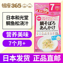 (Japan Direct mail) purchasing and light Hall infant Auxiliary Food salmon greens Japanese-style rice mixture from 7 months