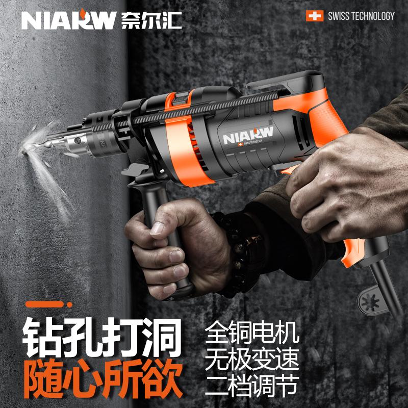 Nairhui impact drill household multi-functional flashlight power tool screwdriver small flash drill 220v pistol drill