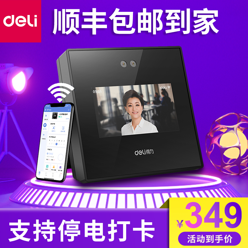 (Mobile phone export report) powerful smart face recognition time machine facial recognition puncher brush face face check-in machine wifi carding cloud attendance machine off-site multi-store punching machine
