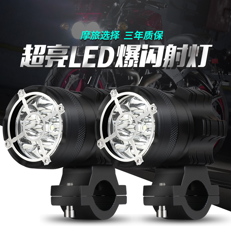 Locomotive spotlight Bright light ultra-bright open channel flash light paving light exterior modified lamp LED auxiliary lamp pair