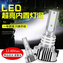 Motorcycle bulb super bright bright 12V electric lamp LED headlight pedal lamp H4 far and near light modification