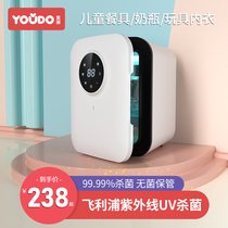 Youdo 2020 ultraviolet disinfection cabinet baby bottle sanitizer with drying two-in-one baby dedicated small