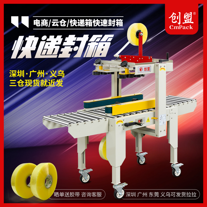 Genesis Express automatic sticker automatic sealing machine automatic sealing machine mechanical and electrical merchants dedicated express automatic packing small carton car label sticker flat carton tape sealing machine burst single-machine artifact