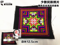 Ethnic embroidery embroidery ethnic clothing accessories Miao embroidery machine embroidery embroidery piece text play patch dingfeng bag embroidery piece