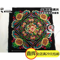 National Embroidery Embroidery Minority clothing Accessories Miao Embroidery Machine Embroidery Embroidery film National style bag embroidery