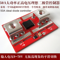 High current ideal diode solar anti-back irrigation and charging reflux protection 50A forward high-end low resistance