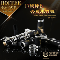 German Roffee clarinet Black Pipe Professional examination musical instrument black instrument drop B tune to beginner test class instrument