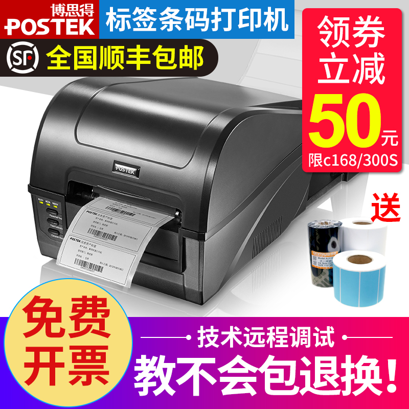 Postek Bosd label printer c168 200s 300s jewelry home cable price net cable carbon belt QR code supermarket thermal fixed assets sticker paper printer