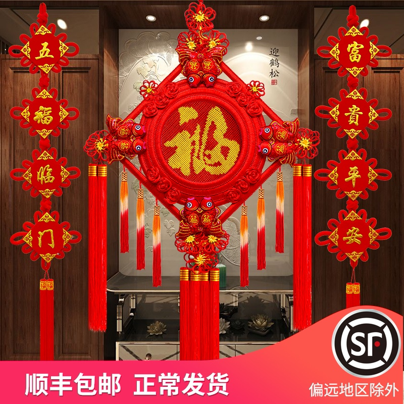 Fu word Chinese knot hanging decoration living room large to the new home decoration Spring Festival New Year Christmas background wall