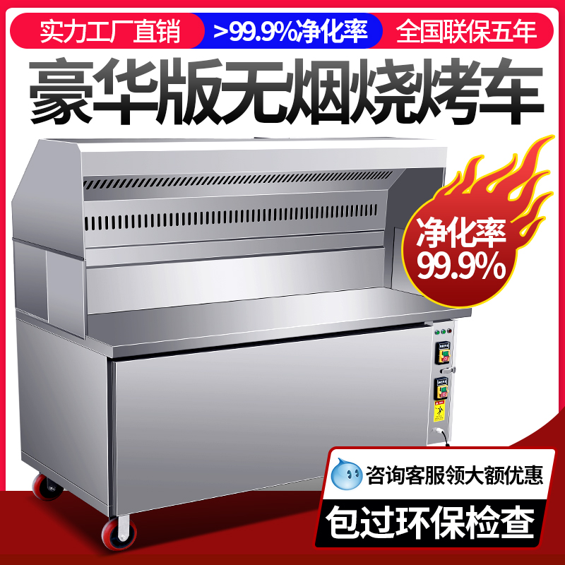 Green source smoke-free purification barbecue car commercial environmental protection night market stall mobile outdoor large-scale charcoal barbecue