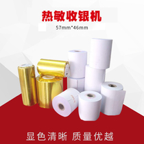 Cash register paper thermal paper 57x46 80x40 supermarket cash register printing paper special small note paper